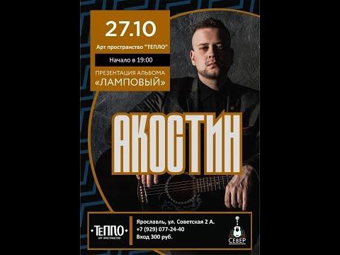 АКОСТИН - Времена года (Ярославль, 2019)