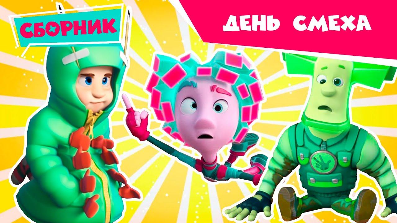 Фиксики 😃😝 День Смеха  (Маскировка, Пирамида, Зуб...) Познавательные мультики для детей