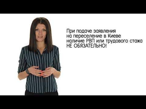 Как и где принять участие в программе переселения  Гражданство РФ для граждан Украины. Часть 3.