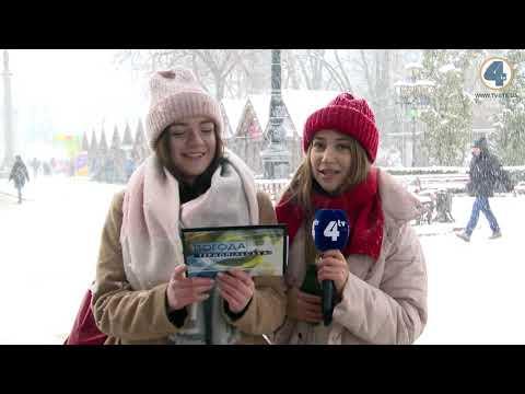 TV-4: Тернопільська погода на 12 грудня 2019 року