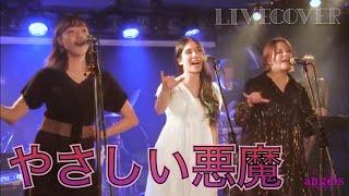 Yasashiiakuma/Candies Band cover 【Instagram】https://Instagram.com/angels_livecover_ 【Twitter】https://twitter.com/ALivecover angels with friends (菅原奈月 ...