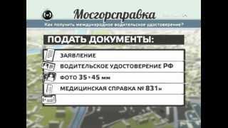 Международное водительское удостоверение(Для получения международного водительского удостоверения необходимо подать в ГИБДД следующие документы:..., 2013-03-09T08:49:35.000Z)
