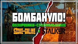 Обзорщики-сравнильщики sZone-Online и Stalker-Online
