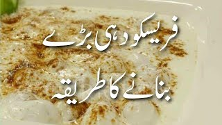 Download Video Fresco Dahi Baray Recipe In Urdu فریسکو دہی بڑے Fresco Dahi Bhallay Easy Recipe | Street Foods MP3 3GP MP4