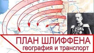 План Шлиффена - география и коммуникации