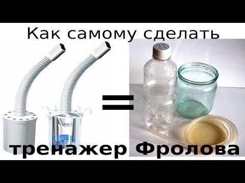 Как самому изготовить простой дыхательный тренажер Фролова
