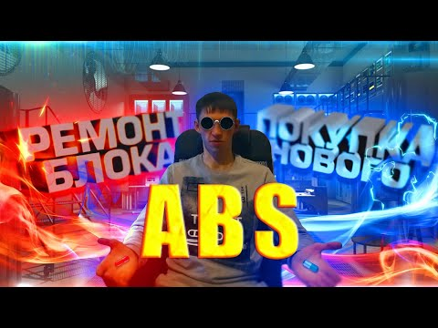 Ремонт блока ABS Toyota Avensis
