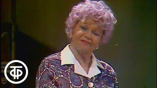 Странная миссис Сэвидж. Серия 1 (1975)