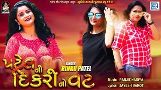 Patel Ni Dikri No Vat | Rinku Patel | Full HD | Latest Gujarati Song 2019 | RDC Gujarati