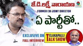 Former CBI Joint Direcor JD Lakshmi Narayana Exclusive Full Interview | Telakapalli Talkshow|SCubeTV