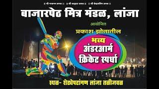 Bajar Peth MitraMandal Box Cricket 2018,Lanja | DAY 2