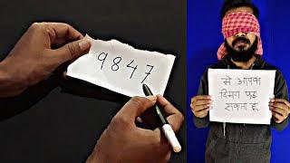 दिमाग पड़ने का जादू सीखे || Amazing Magic Trick with Numbers revealed : in Hindi