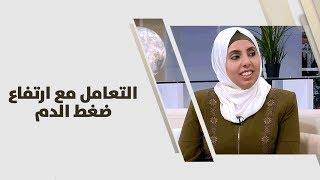 د. رولى راشد - التعامل مع ارتفاع ضغط الدم