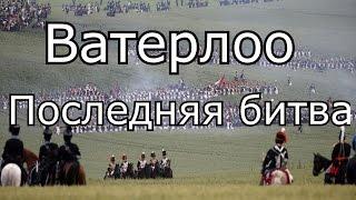 Ватерлоо Последняя битва