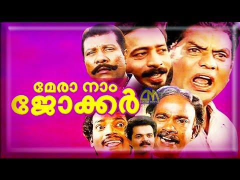 Malayalam full movie MERA NAAM JOKER |  Nadirsha ,Rajan P Dev ,Salim Kumar movies
