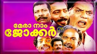 Malayalam full movie MERA NAAM JOKER |  Nadirsha ,Rajan P Dev ,Salim Kumar movies