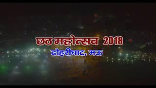 छठ पूजा २०१८  दोहरीघाट की ख़बसूरती  का फिल्मांकन  Chatth Pooja Doharighat ka khubsurat Drishya
