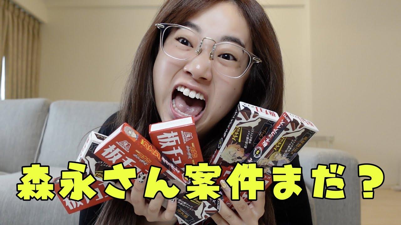 最近板チョコアイス食べてなかった理由。