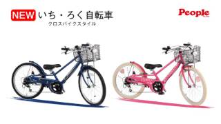 1年生から6年生まで買い替え不要!! いち・ろく自転車 クロスバイクスタイル