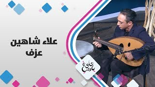علاء شاهين - عزف