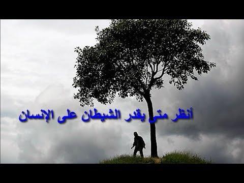 شاهد ماذا فعل ابليس برجل جاء لقطع شجرة تعبد من دون الله