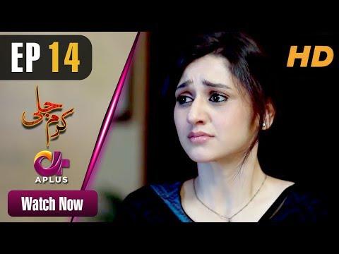 Karam Jali - Episode 14 - Aplus Dramas