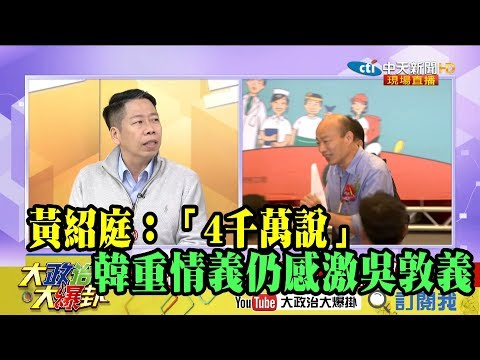 【精彩】黃紹庭:「4千萬說」韓重情義仍感激吳