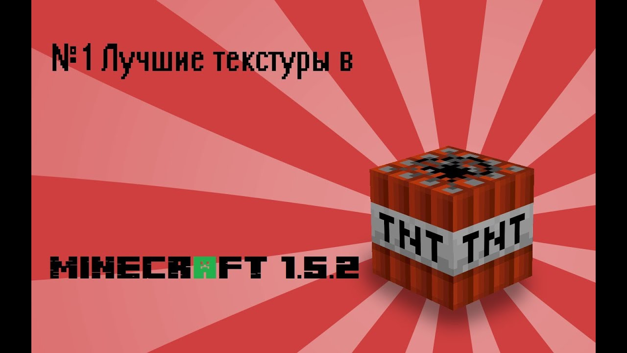 Скачать текстур пак гта сан андреас для майнкрафт 152 tsargrad.