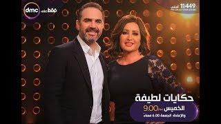 برنامج حكايات لطيفة - الحلقة الـ 1 الموسم الأول | وائل جسار | الحلقة كاملة