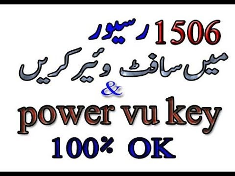 how to software in 1506 receiver i5000 with power vu key