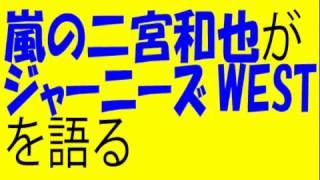 嵐の二宮和也がジャーニーズWESTを語る thumbnail