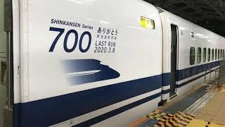 ありがとう東海道新幹線700系C54編成 新大阪駅発車
