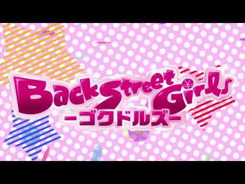 ゴクドルミュージック / ゴクドルズ漢組ショートトレイラー (TVアニメ『Back Street Girls -ゴクドルズ-』OP主題歌)