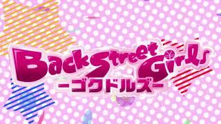 ゴクドルミュージック / ゴクドルズ漢組ショートトレイラー (TVアニメ『Back Street Girls −ゴクドルズ−』OP主題歌)