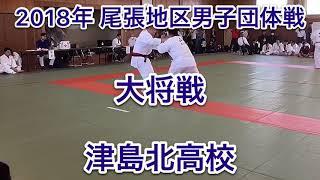 Group high school judo team high school games in Japan 尾張地区男子団体戦 大将 2018