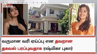 நடிகை ரஷ்மிகா வீட்டில் ரூ 25,00,000 கைப்பற்றப்பட்டதாக தகவல்