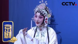 《CCTV空中剧院》 20200115 京剧《白蛇传》 1/2| CCTV戏曲