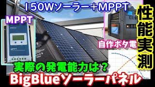BigBlueソーラーパネル 性能実測 150Wのパネルは実際何W発電するのか!? 激安ソーラーパネルとの性能比較も実施 Actual measurement of BigBlue solar
