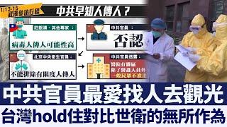 中共何時知病毒人傳人?英媒專訪台灣赴武漢專家|新唐人亞太電視|20200509