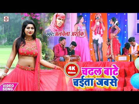#Aarkesta Star Alwela Ashok (2019) का नया चइता गीत - Chadal Bate Chaita Jabase - Bhojpuri Video Song