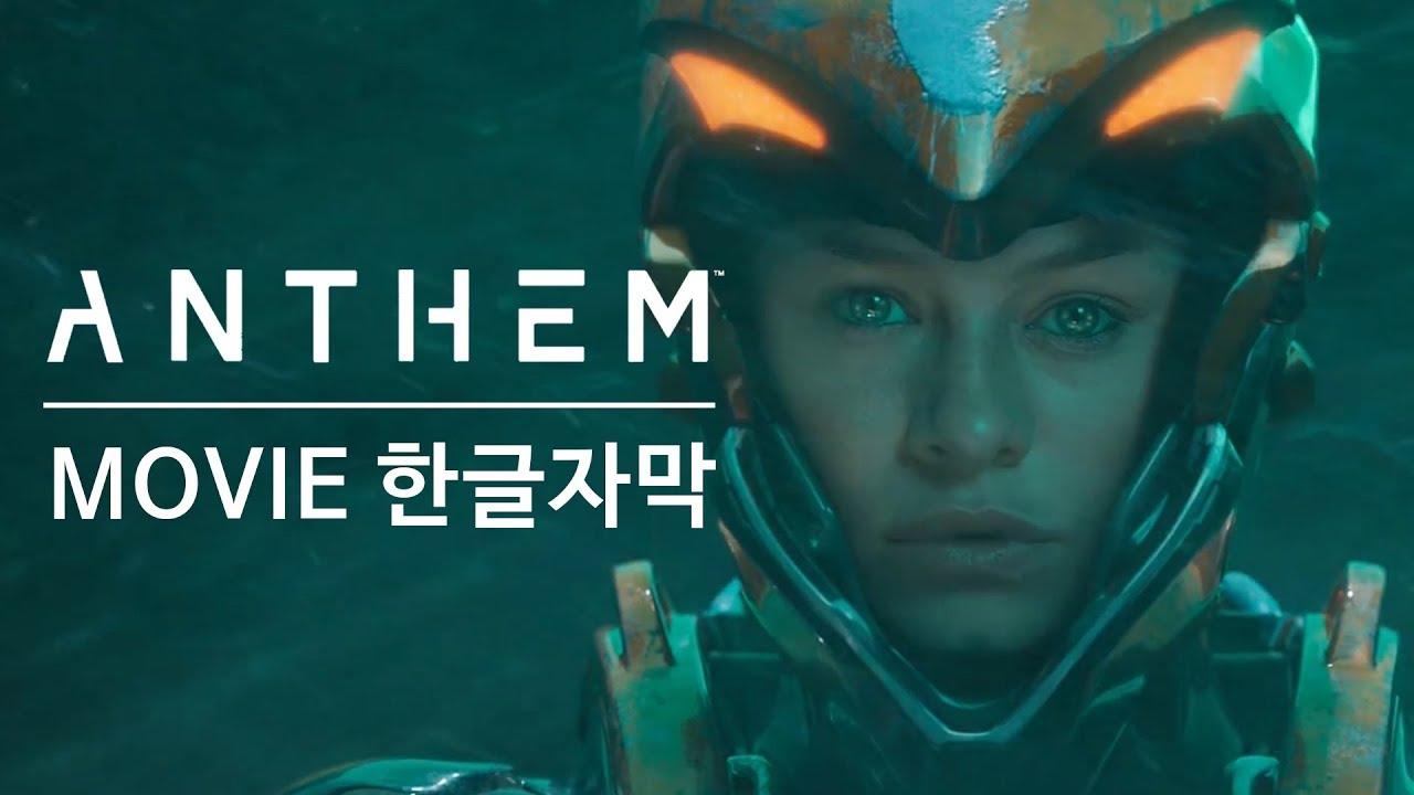 2019년 최고 기대작 '앤썸'(ANTHEM) 영화! 무비 트레일러 [한글자막]