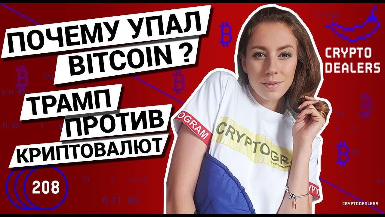Почему упал Bitcoin? Трамп против криптовалют