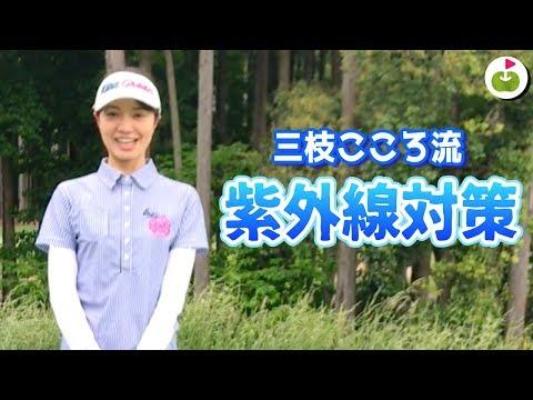 【ゴルフ日焼け対策】三枝こころオススメの紫外線を完全に防ぐ方法!