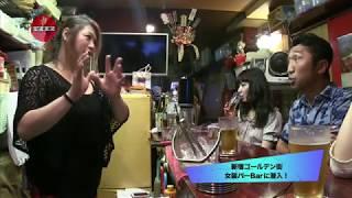 新宿ゴールデン街にある女装Bar【JAN JUNE】潜入第二弾!! 独特な雰囲...