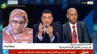 وجهالوجه - التعديل الدستوري .. هل يزيد من تعميق الأزمة السياسية  في موريتانيا؟ - فرانس 24