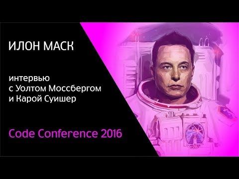 Илон Маск - Полное Интервью Уолту Моссбергу и Каре Суишер на КОДКОНФ 2016