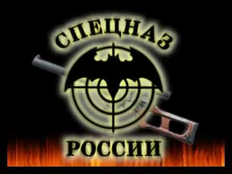Russian Spetsnaz VDV and GRU