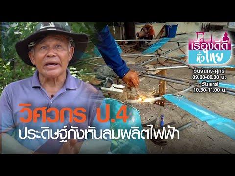 วิศวกร ป4 ประดิษฐ์กังหันลมผลิตไฟฟ้า I เรื่องดีดีทั่วไทย I 17-02-64