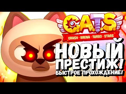 ЧЕТВЁРТЫЙ ПРЕСТИЖ! БЫСТРОЕ ПРОХОЖДЕНИЕ ЛИГИ! CATS #34