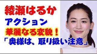 (動画概要) 女優の綾瀬はるか(32)が、10月スタートのドラマ「奥様は、取り扱い注意」(日本テレビ系)で主演を務めることがわかった。ホー...